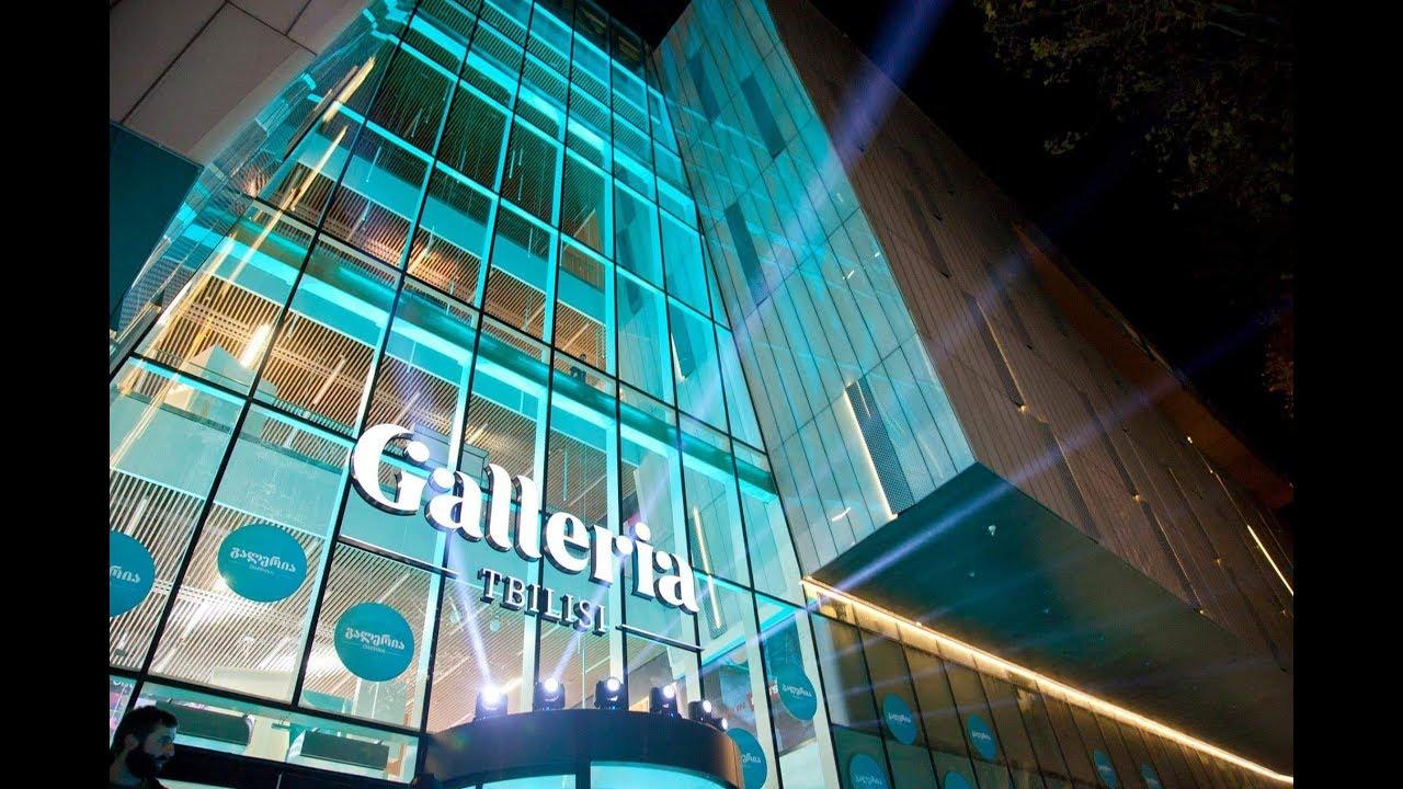 გალერია თბილისი • Galleria Tbilisi